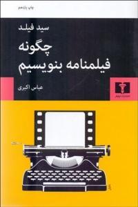 چگونه فیلمنامه بنویسیم نویسنده سید فیلد مترجم عباس اکبری